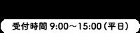 TEL:092-512-5501 電話受付時間9:00-18:00[平日]