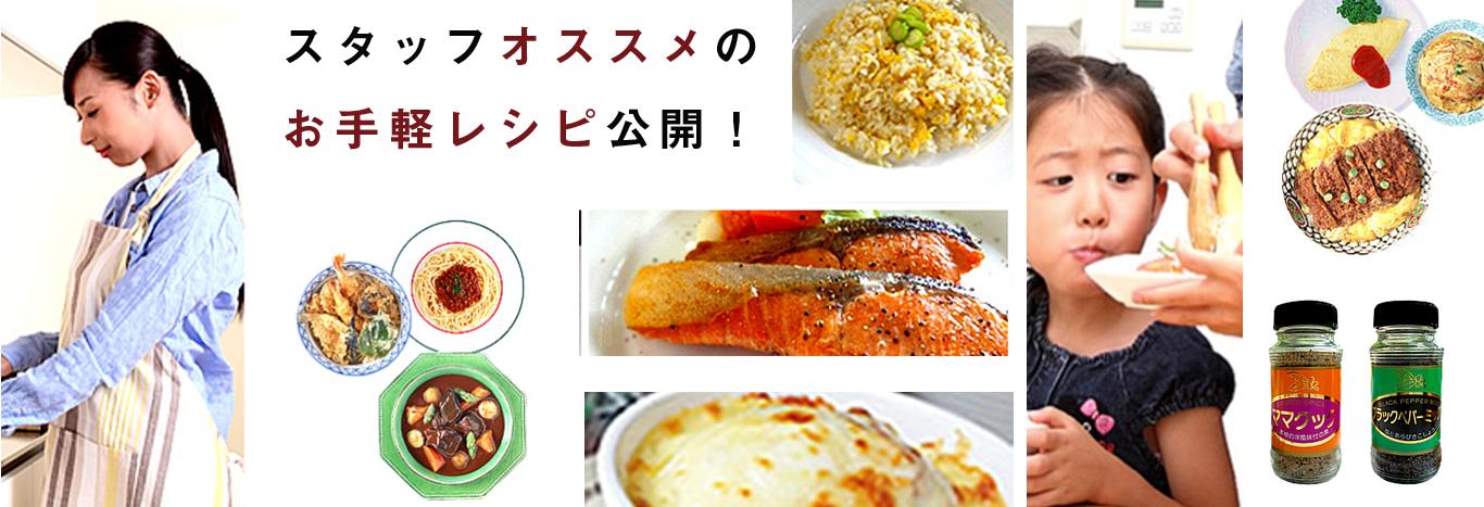 スタッフオススメのお手軽レシピ公開!
